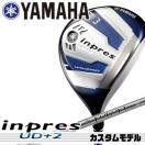 メーカー正規カスタム ヤマハ インプレス UD+2 フェアウェイウッド シャフト:FUBUKI Ai 50 60 YAMAHA inpres