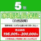 5年家電延長保証(自然故障) 【商品価格¥195001~¥200000(税込)】※対象商品と同時購入時にのみ申込可