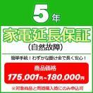 5年家電延長保証(自然故障) 【商品価格¥175001~¥180000(税込)】※対象商品と同時購入時にのみ申込可