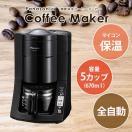 【送料無料!】パナソニック NC-A56-K 沸騰浄水コーヒーメーカー ブラック【Panasonic NCA56K】