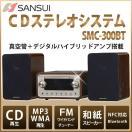 【送料無料】SANSUI/サンスイ SMC-300BT Bl...
