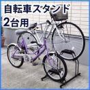 自転車 スタンド 2台用 自転車置き場 BYS-2 アイリスオーヤマ