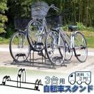 自転車スタンド 自転車置き場 3台用 BYS-3 ...