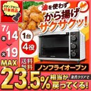 コンベクションオーブン PFC-D15A-W ホワイト アイリスオーヤマ フライヤー 揚げ物 ノンフライヤー オーブントースター  (あすつく)