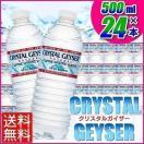クリスタルガイザー 500mL×24本セット Crystal Geyser 水 ミネラルウォーター (あすつく)