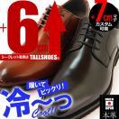 シークレットシューズ メンズシューズ 本革日本製 AN4502 背が高くなる靴 6cmUP 7cmUP ビジネスシューズ