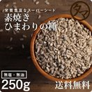 ひまわりの種 200g 無塩 無油 無添加 素焼き サンフラワー シード 送料無料