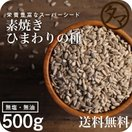 ひまわりの種 500g 無塩・無油の素焼き サンフラワーシード
