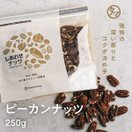 素焼きピーカンナッツ 200g 栄養の実 無添加 無塩 ロースト 素焼き