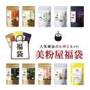 選べる美カフェ『福袋セット』 総レビュー16万件を超える人気商品が、 大変おトクなセット価格に!