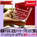 バカラ グラス  ロックグラス 名入れ 退職祝い 還暦祝い オールドグラス 男性 パーフェクションLメッセ‐ジ
