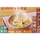 味噌汁 フリーズドライ アマノフーズ 8種類メール便送料無料セット