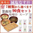 味噌汁 フリーズドライ アマノフーズ 業務用  みそ汁 スープ8種類から選べる90食セット