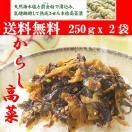 からし高菜(辛子)