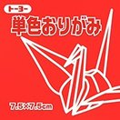 トーヨー 単色折り紙 「あか」 068102 7.5cm×7.5cm 125枚