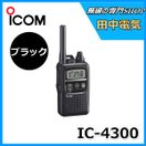 【クーポン有】トランシーバー アイコム IC-4300 (黒) 特定小電力トランシーバー  47ch中継タイプ ic-4300b 送料無料
