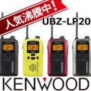 最安値 クーポン有 トランシーバー 無線機 ケンウッド UBZ-LP20 KENWOOD