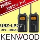 【クーポン使用最安値】 2台セット 無線機 UBZ-LP20 ケンウッド 小型 トランシーバー KENWOOD UBZ-LM20後継機種 送料無料