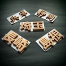 木製切文字 漢字 欅5cmの木の文字