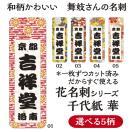 【舞妓さんの花名刺】千代紙 華:HANAMEISHI-TIYOGAMIHANA 千社札シール