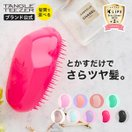 タングルティーザー TANGLE TEEZER ザ・オリジナル サラサラ髪に導くヘアブラシ ヘアケア 日本正規代理店品 送料無料