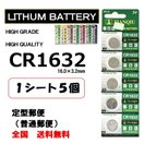 CR1632 リチウム ボタン電池 5個 ポイント...