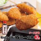 めっちゃ大阪 豚ロース 串カツセット(15本+ソース1本)(串揚げ ギフト)