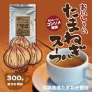 おいしーい たまねぎスープ(500g) 淡路島産たまねぎ使用 業務用(玉ねぎ) 簡易木製スプーンプレゼント中 1000円 ポッキリ
