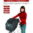 [1個までゆうパケット送料無料] 自転車 前用子供乗せチャイルドシート レインカバー D-5FB(オプションレインカバー別売り)
