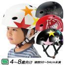[送料無料]ヘルメット 子供用 ストライダー 自転車用ヘルメット OGKカブト FR-KIDS キッズ 幼児 小学生4歳~8歳(頭囲49~54cm)子供用自転車ヘルメット