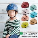 [送料無料]ヘルメット 子供用 自転車用ヘルメット OGKカブト PINE パイン ベビー キッズ 幼児 1歳〜3歳(頭囲47〜51cm)子供用自転車ヘルメット