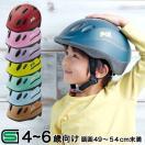 [送料無料]ヘルメット 子供用 ストライダー...