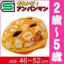 子供用 自転車用 カブロヘルメット アンパンマン(カブロVモデル) SG規格 男の子にも女の子にもかわいいヘルメット 子供用自転車ヘルメット (2歳〜5歳)