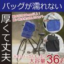 [1個までゆうパケット送料無料]自転車用 雨除けカバー RC-36 鞄を入れる撥水・防水カバー 大きなかばんもスッポリ入る大容量36リットル