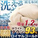 洗える ウォッシャブル 羽毛布団 羽毛掛け布団 シングル 1.2kg ダウン93% 日本製 ロイヤルゴールドラベル ホテル 国産