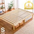 ベッド すのこベッド シングル ベッドフレ...