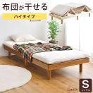 ベッド すのこベッド シングルベッド ベッドフレーム スノコベッド シングル 木製