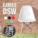 ジェネリック家具 リプロダクト イームズチェア 2脚セット シェルチェア ダイニングチェア DSW デザイナーズ チャールズ&レイ・イームズ 北欧 カフェ 椅子
