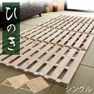 すのこマット 4つ折りすのこマット シングル 檜 ひのき スノコ 木製 完成品 すのこベッド マット 梅雨 湿気対策
