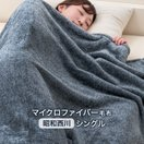 毛布 シングル 西川 マイクロファイバー ニューマイヤー毛布 洗える ウォッシャブル ブランケット ニュー マイヤー 昭和西川