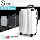 スーツケース キャリーバック Sサイズ 33L(1?3泊) 機内持ち込み 軽量 キャリーケース TSAロック マチアップ ファスナータイプ 1?3泊