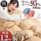 羽毛布団 シングル 掛け布団 ホワイトマザーグースダウン95% 440dp以上 増量1.2kg 綿100% 日本製 7年保証 CILブラックラベル マザーグース 日本 羽毛ふとん