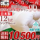 羽毛布団 シングル 羽毛掛け布団 日本製 ハンガリー産ホワイトダウン90% 7年保証 350dp以上 CILシルバーラベル  羽毛ふとん 増量1.2kg 羽毛 シングル