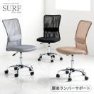 オフィスチェア オフィスチェアー メッシュ コンパクトチェア パソコンチェア 椅子 チェアー