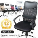 オフィスチェア オフィスチェアー メッシュ ハイバックチェア パソコンチェア 椅子 オフィス チェアー