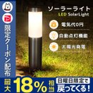 LEDソーラーライト LEDライト 自動点灯 ガ...