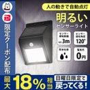 LEDソーラーライト センサーライト 人感 防...