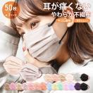 マスク 50枚 血色 ZIP! めざましテレビで紹...