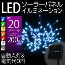 イルミネーション LED ライト ソーラー ガ...