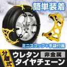 タイヤチェーン 非金属 簡単 サイズ 適合表 有り  スノーチェーン 165〜265mm 分割タイプ 車 ウレタン 樹脂